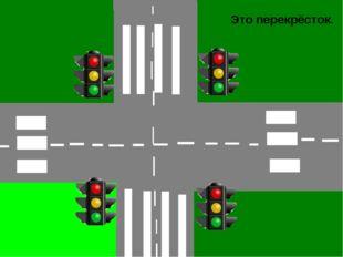 Это перекрёсток.