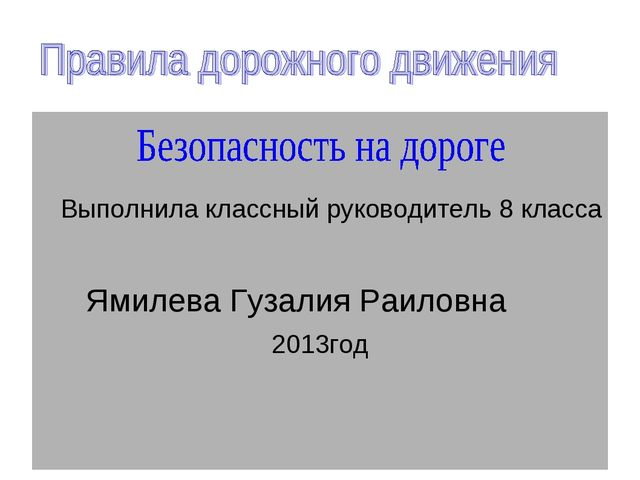 Выполнила классный руководитель 8 класса Ямилева Гузалия Раиловна 2013год