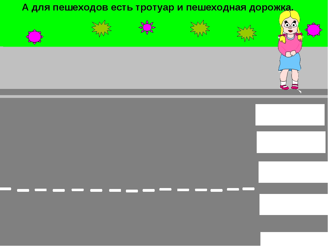 А для пешеходов есть тротуар и пешеходная дорожка.