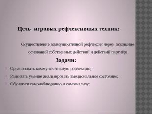 Цель игровых рефлексивных техник: Осуществление коммуникативной рефлексии че