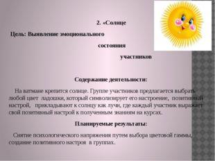 2. «Солнце Цель: Выявление эмоционального состояния участников Содержание де