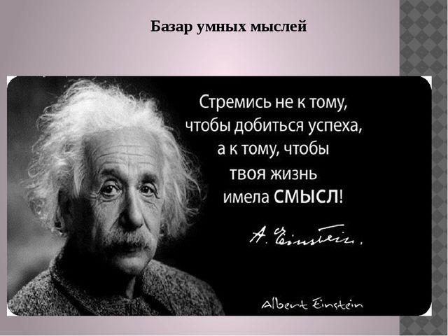 Базар умных мыслей