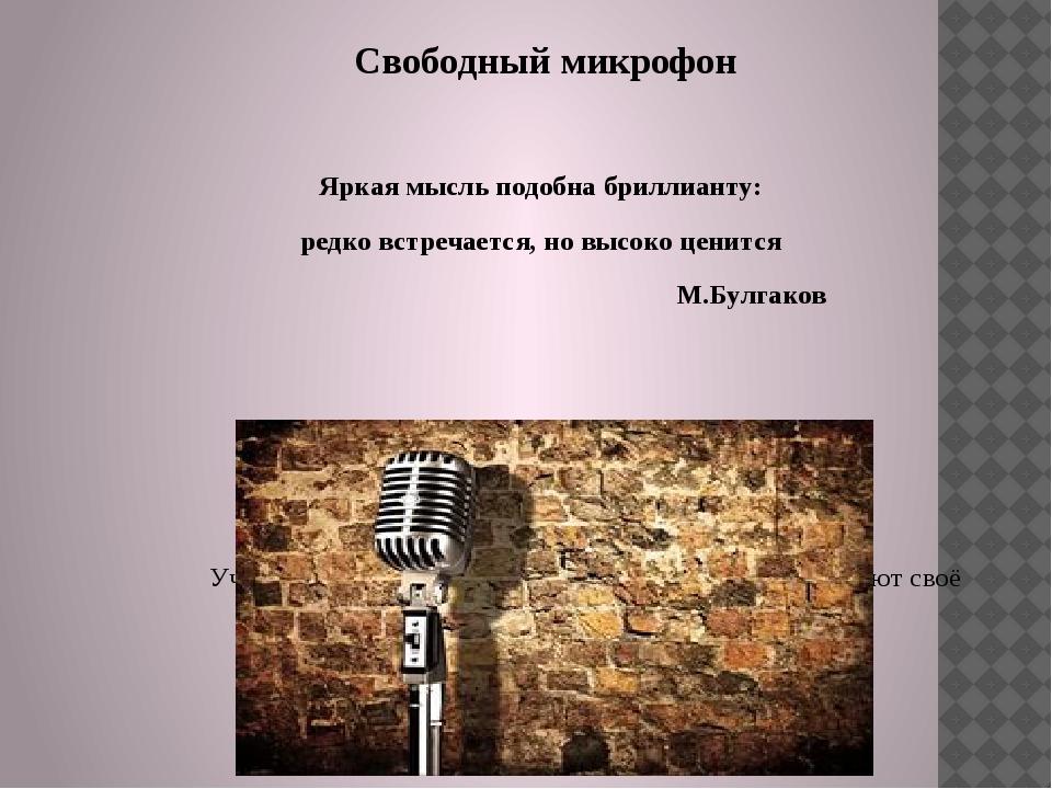 Свободный микрофон Яркая мысль подобна бриллианту: редко встречается, но выс...