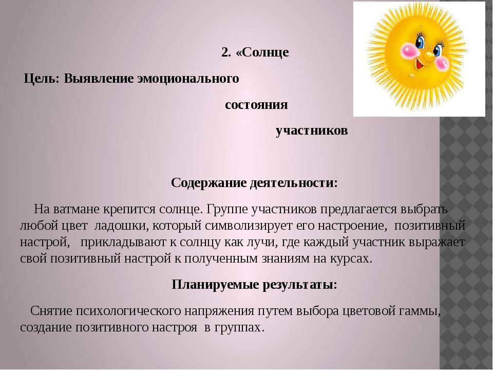 2. «Солнце Цель: Выявление эмоционального состояния участников Содержание де...