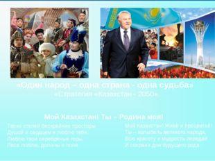 «Один народ – одна страна - одна судьба» «Стратегия «Казахстан - 2050». Твоих