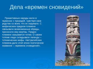 Дела «времен сновидений» Примитивные народы жили в гармонии с природой, чувст