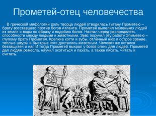 Прометей-отец человечества В греческой мифологии роль творца людей отводилась
