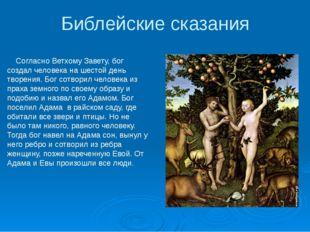 Библейские сказания Согласно Ветхому Завету, бог создал человека на шестой де