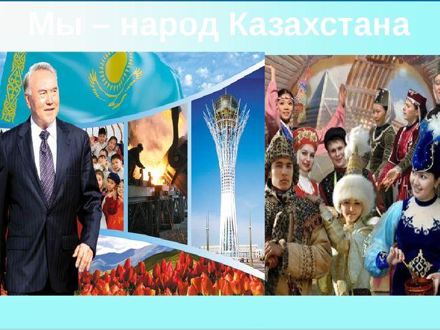 Мы – народ Казахстана