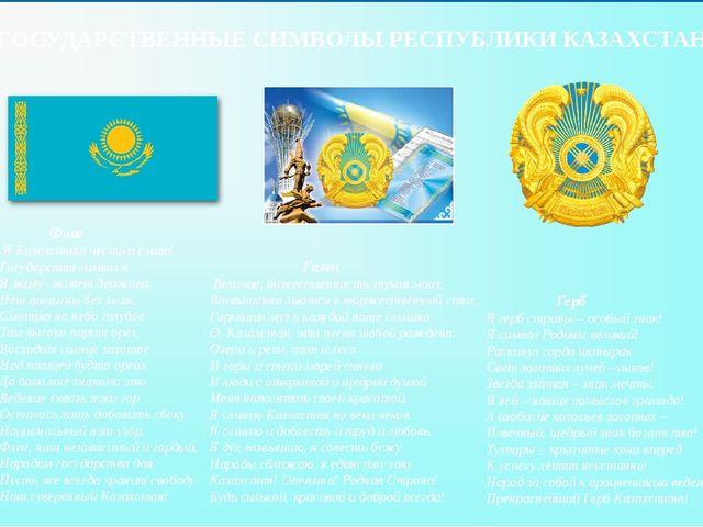 ГОСУДАРСТВЕННЫЕ СИМВОЛЫ РЕСПУБЛИКИ КАЗАХСТАН Флаг Я Казахстана честь и слава!...