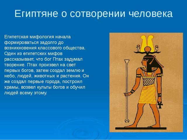 Египтяне о сотворении человека Египетская мифология начала формироваться задо...