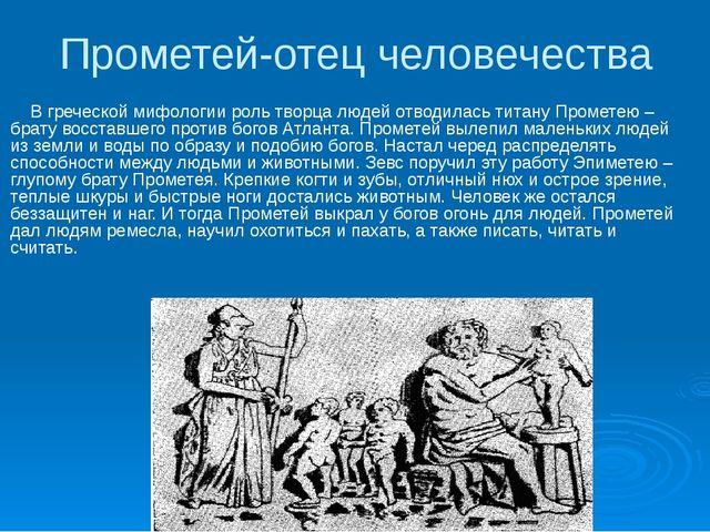 Прометей-отец человечества В греческой мифологии роль творца людей отводилась...