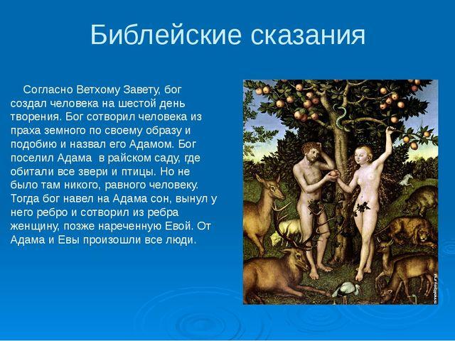 Библейские сказания Согласно Ветхому Завету, бог создал человека на шестой де...
