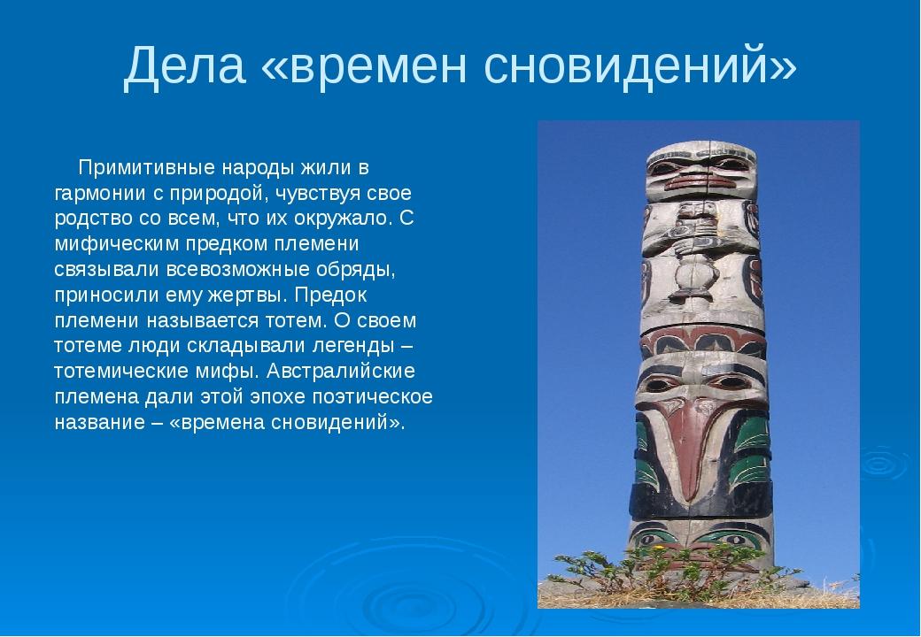 Дела «времен сновидений» Примитивные народы жили в гармонии с природой, чувст...