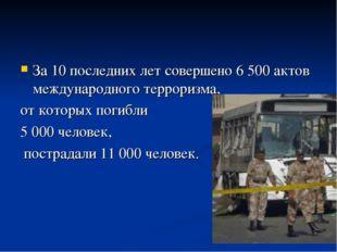 За 10 последних лет совершено 6 500 актов международного терроризма, от котор