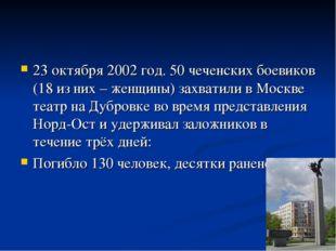 23 октября 2002 год. 50 чеченских боевиков (18 из них – женщины) захватили в