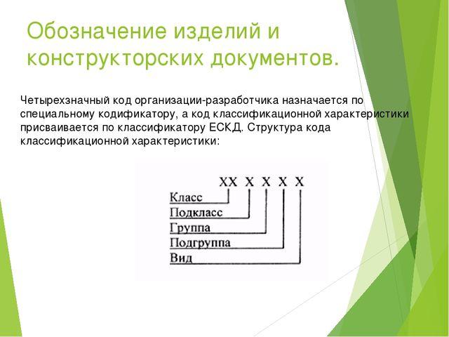Обозначение изделий и конструкторских документов.