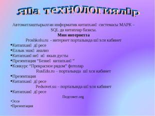 Автоматлаштырылган информатик китапханә системасы МАРК – SQL да китаплар база