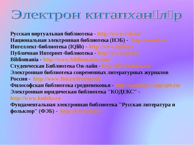 Русская виртуальная библиотека - http://www.rvb.ru/ Национальная электронная...