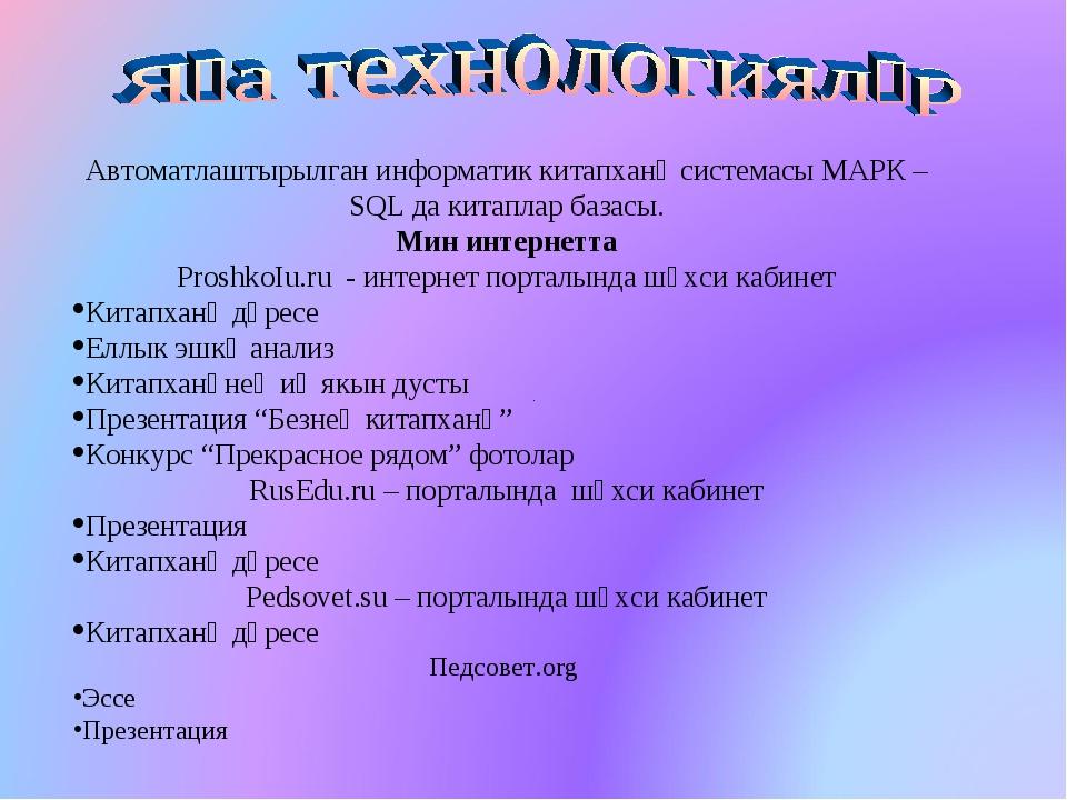 Автоматлаштырылган информатик китапханә системасы МАРК – SQL да китаплар база...