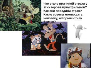 Что стало причиной страха у этих героев мультфильмов? Как они победили страх?