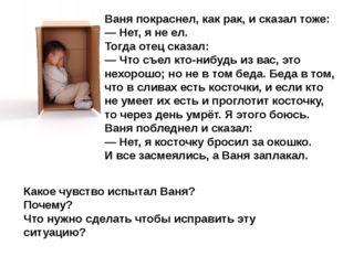 Ваня покраснел, как рак, и сказал тоже: — Нет, я не ел. Тогда отец сказал: —
