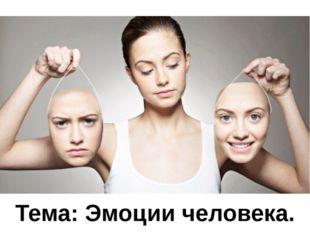 Тема: Эмоции человека.