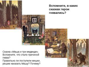 Вспомните, в каких сказках герои гневались? Сказка «Маша и три медведя». Вспо
