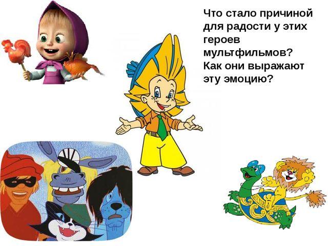 Что стало причиной для радости у этих героев мультфильмов? Как они выражают э...