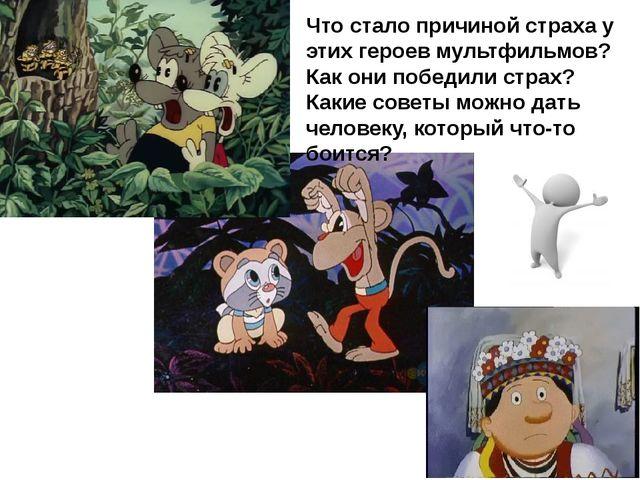 Что стало причиной страха у этих героев мультфильмов? Как они победили страх?...