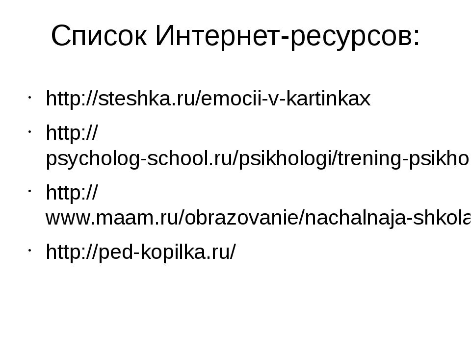 Список Интернет-ресурсов: http://steshka.ru/emocii-v-kartinkax http://psychol...
