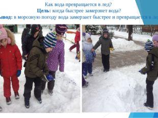 Как вода превращается в лед? Цель: когда быстрее замерзнет вода? Вывод: в мор