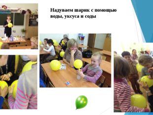 Надуваем шарик с помощью воды, уксуса и соды