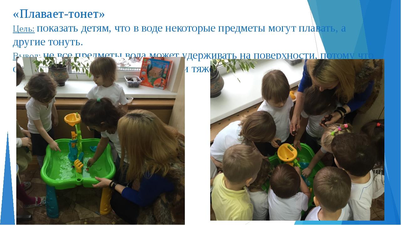 «Плавает-тонет» Цель: показать детям, что в воде некоторые предметы могут пла...