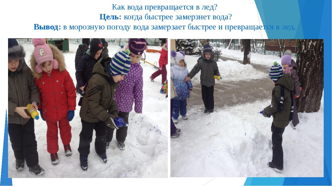 Как вода превращается в лед? Цель: когда быстрее замерзнет вода? Вывод: в мор...