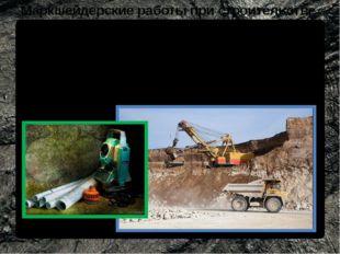 Маркшейдерские работы при строительстве карьеров Строительство или реконструк