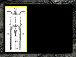 Маркшейдерские работы при проведении траншей с углубкой При проведении транше