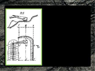 Маркшейдерские работы при проведении траншей по крутому склону От точек нулев
