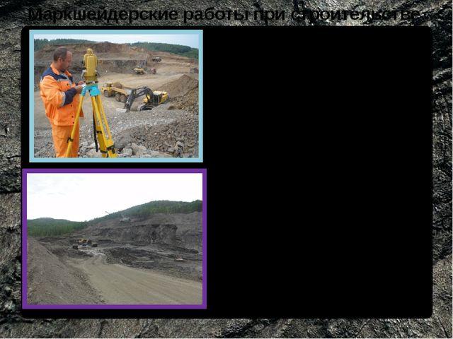 Маркшейдерские работы при строительстве траншей Для разбивки на местности тра...