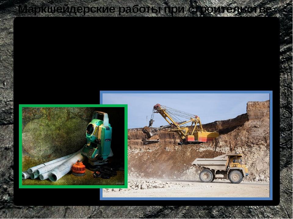 Маркшейдерские работы при строительстве карьеров Строительство или реконструк...
