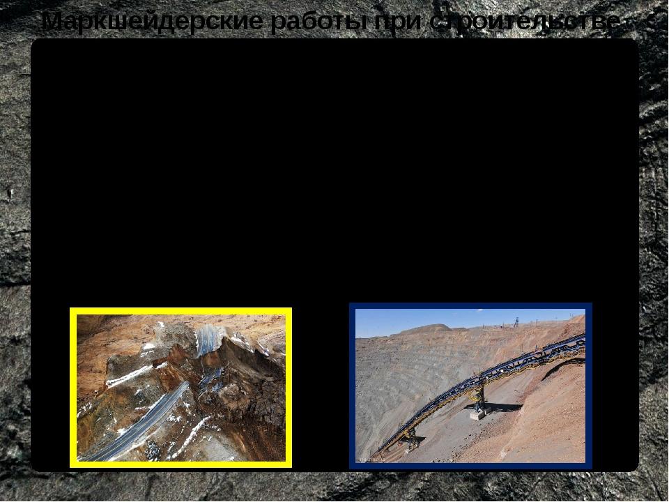 Маркшейдерские работы при строительстве карьеров Строительство горных предпри...