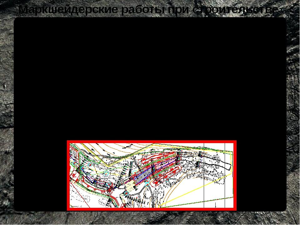Маркшейдерские работы при строительстве карьеров Проект горного отвода должен...