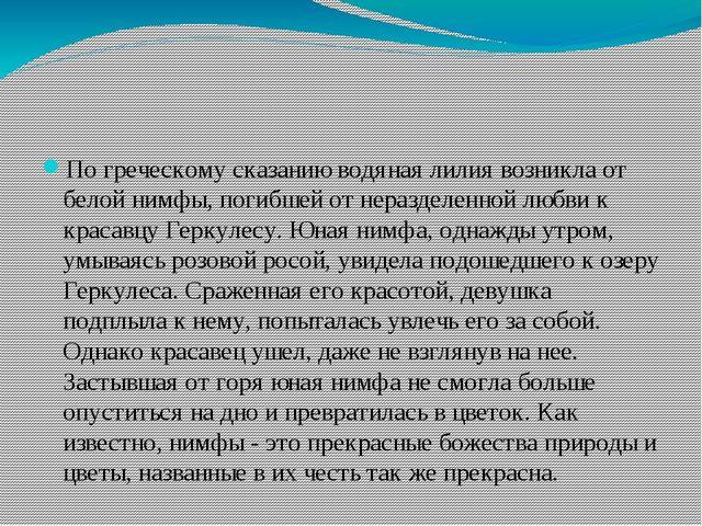 По греческому сказанию водяная лилия возникла от белой нимфы, погибшей от не...