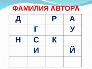ФАМИЛИЯ АВТОРА ДРА ГУ НСК ИЙ