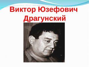 Виктор Юзефович Драгунский