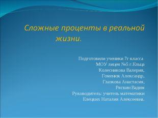 Подготовили ученики 7г класса МОУ лицея №5 г.Ельца Колесникова Валерия, Гомен