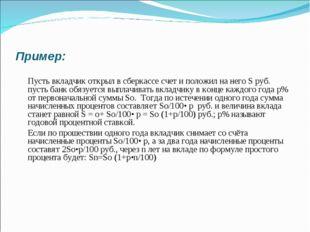 Пример:  Пусть вкладчик открыл в сберкассе счет и положил на него S руб. пу