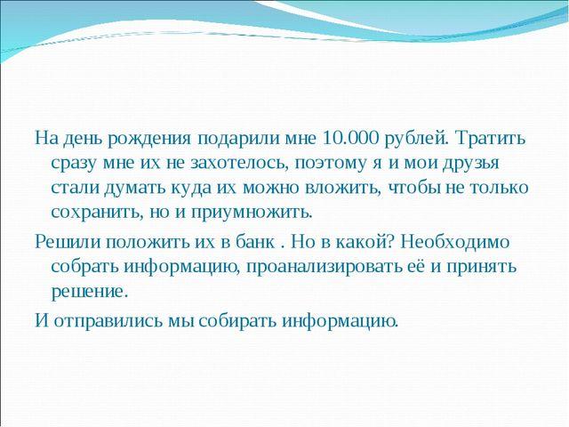 На день рождения подарили мне 10.000 рублей. Тратить сразу мне их не захотело...