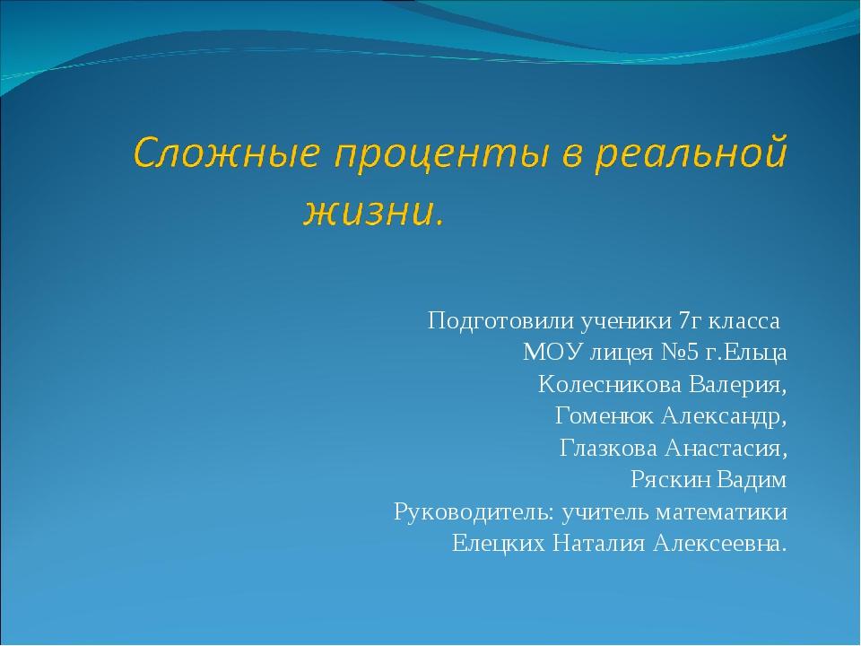 Подготовили ученики 7г класса МОУ лицея №5 г.Ельца Колесникова Валерия, Гомен...