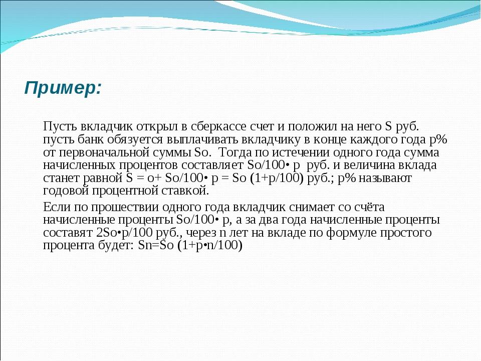 Пример:  Пусть вкладчик открыл в сберкассе счет и положил на него S руб. пу...